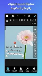 خاصية تصميم الرمزيات و الرسائل المكتوبة المصمم العربي - تطبيق اندرويد للكتابة على الصور باللغة العربية و الانجليزية