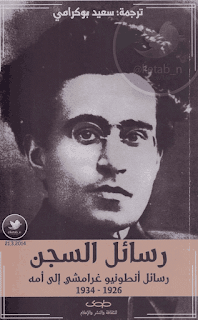 تحميل كتاب رسائل السجن PDF أنطونيو غرامشي
