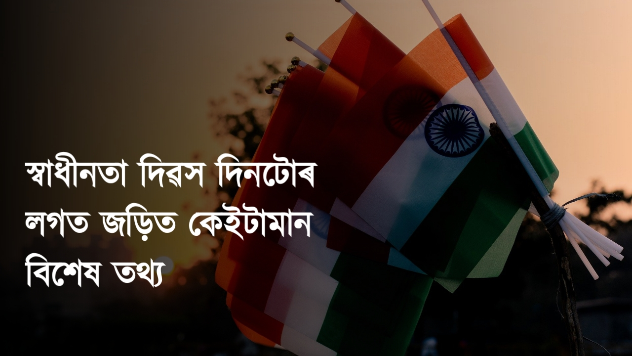 Some special information related to Independence Day in Assamese language