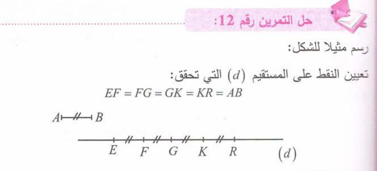 حل تمرين 12 صفحة 141 رياضيات للسنة الأولى متوسط الجيل الثاني