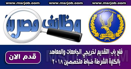 فتح باب التقديم لخريجي الجامعات والمعاهد بالكلية الشرطة ضباط متخصصين 2018