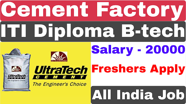 Cement Factory Recruitment For ITI Diploma B-tech | CCIL Recruitment 2020