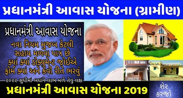New Prime Minister's Housing Scheme (Rural) (PMAY)