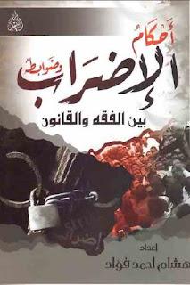 كتاب أحكام الإضراب وضوابطه بين الفقه والقانون - هشام أحمد فؤاد