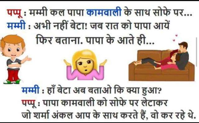 jokes for children, jokes wallpaper, jokes for girl, jokes latest in hindi, jokes pati patni, jokes picture, jokes pic
