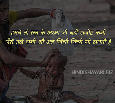 Hamane to Chhat Ke Aramaan Bhi Nahin Sanjoe Kabhee  Pairon Tale Zameen Bhi Ab Khinchi Khinchi See Lagatee Hai CAA NRC Jokes in Hindi | CAB NRC Jokes in Hindi