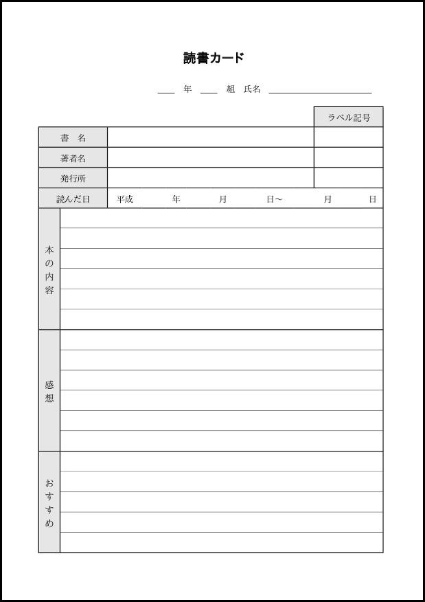 読書カード 003