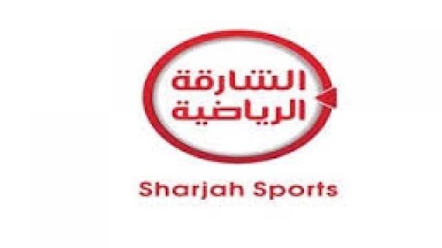 تردد قناة الشارقة الرياضية الجديد 2020 Sharjah TV sports على النايل سات