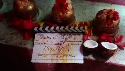 Aashirwad Chhathi Maiya Ki 2 Bhojpuri Movie