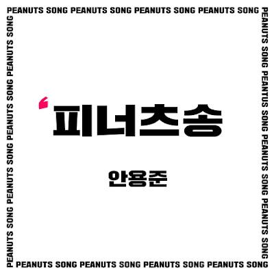 [Single] Ahn Yong Jun – Peanuts Song