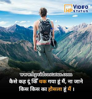 Whatsapp Status In Hindi Love, Funny, Attitude Hindi Whatsapp Status
