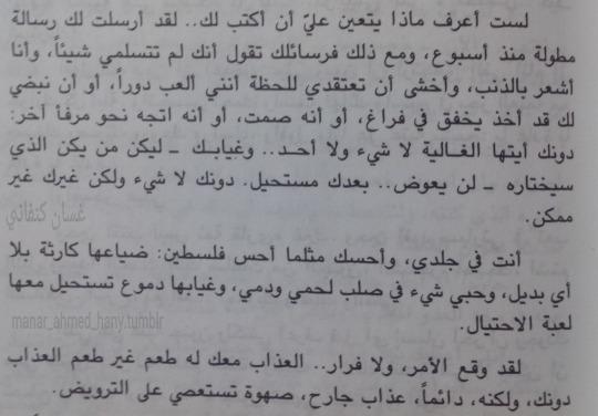 رسائل غسان كنفانى إلى غادة السمان  قتباسات مصورة