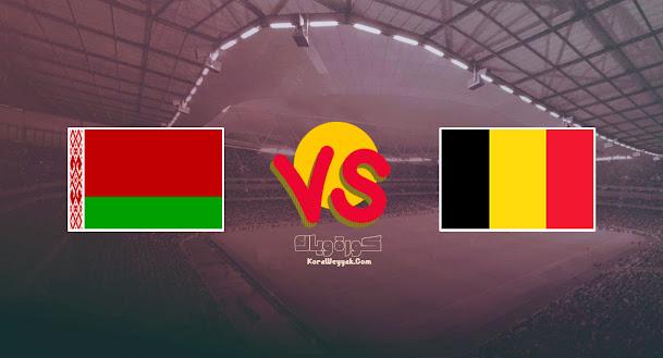 نتيجة مباراة روسيا البيضاء وبلجيكا اليوم 8 سبتمبر 2021 في تصفيات أوروبا المؤهلة لكأس العالم 2022