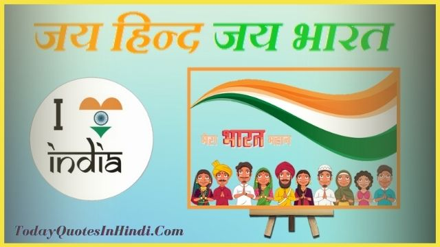 independence day images with shayari