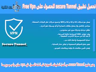 تحميل تطبيق secur Tunnel للحصول على Free Vpn