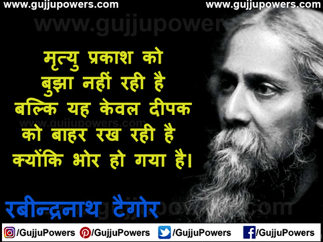 about tagore in hindi