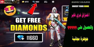 How to hack free fire diamonds