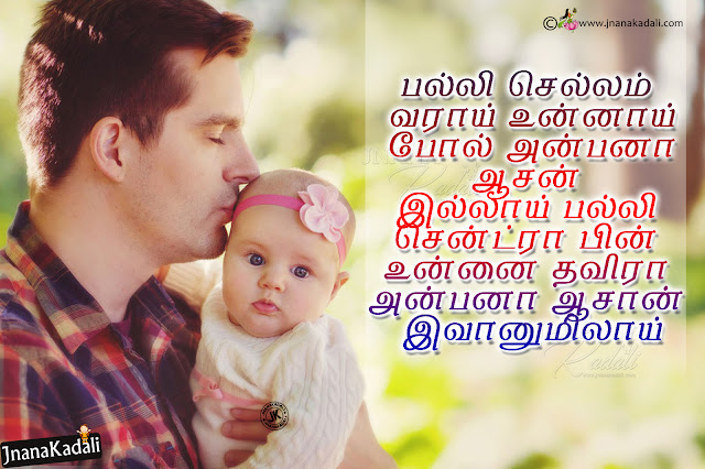 tamil quotes, best tamil father quotes, nice tamil father messages, loving father quotes in tamil
