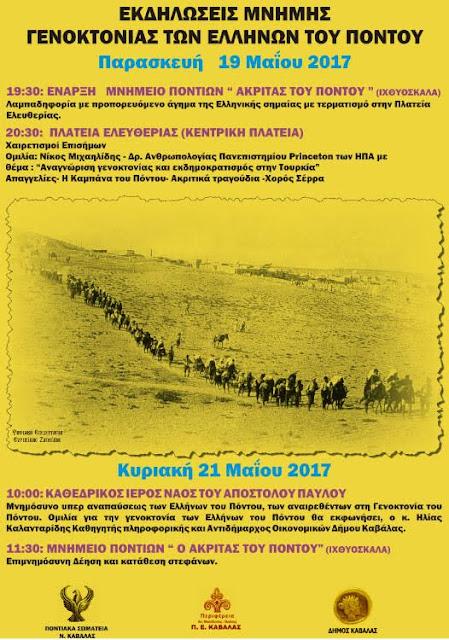 Τα Ποντιακά Σωματεία Καβάλας τιμούν τη μνήμη των Γενοκτονηθέντων Ελλήνων του Πόντου