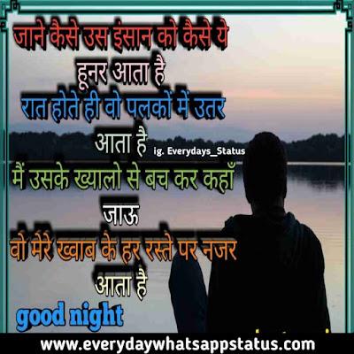 sad dp | Everyday Whatsapp Status | Unique 100+ good night images Quotes