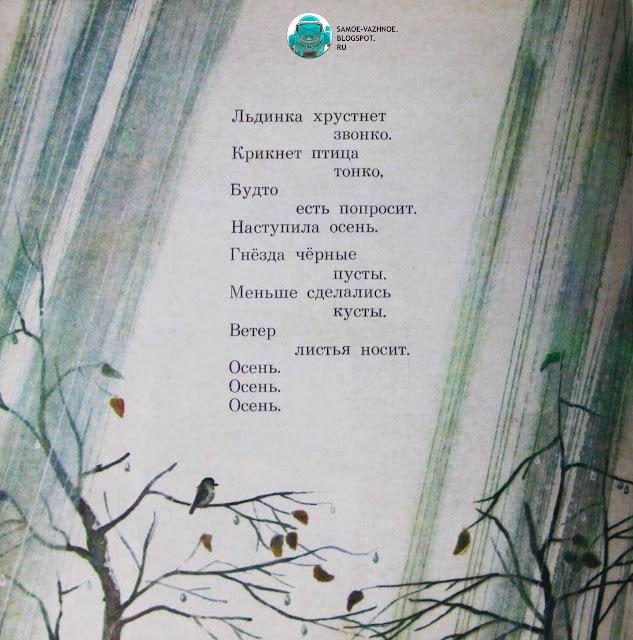 Садовский Доброе сердце художник Э. Иоффе, Л. Карташов 1982 1983. Садовский Наступила осень.