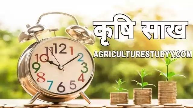 कृषि साख या कृषि वित्त क्या है अर्थ, परिभाषा एवं इसका वर्गीकरण, आवश्यकताएं व समस्याएं लिखिए