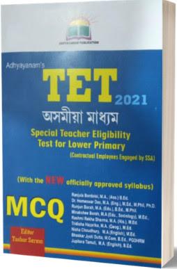 Assam Special TET  Books