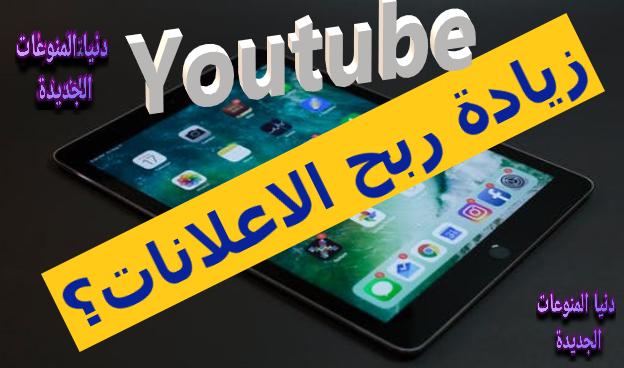 كيفية ظهور الإعلانات على الفيديوهات التي تحقق الربح منها | الربح من اليوتيوب وادسنس