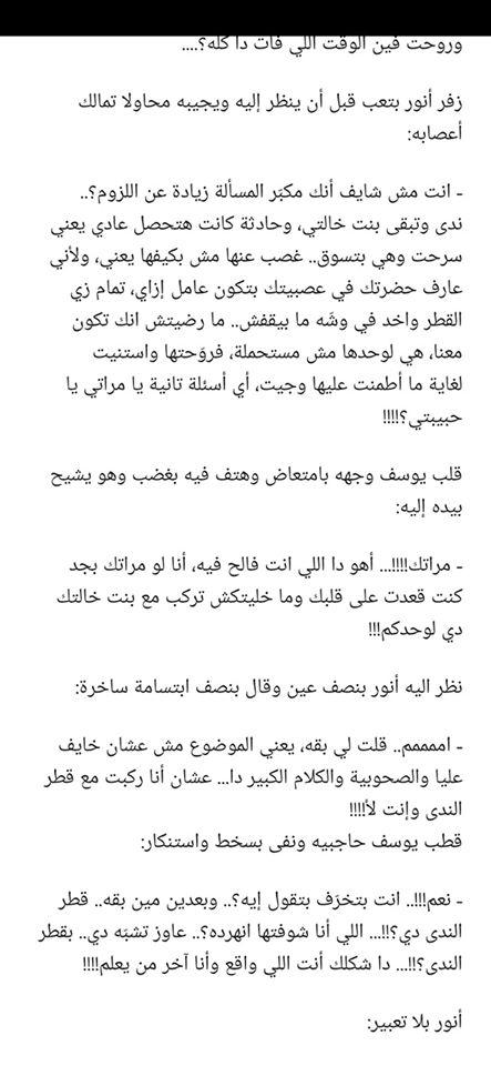 إقتباسات روايات مني لطفي جروب حكاوي شهر زاد .. جمال الخيال وإبداع في الكتابة