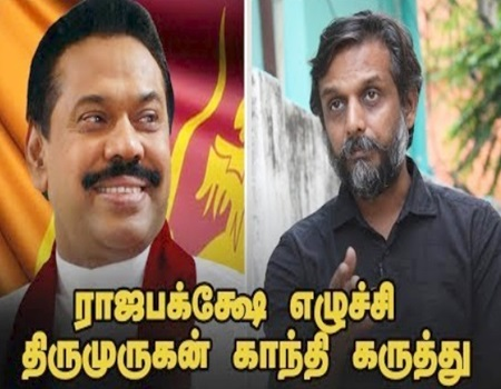 Sri Lankan Tamils | Thirumurugan Gandhi Karuthu