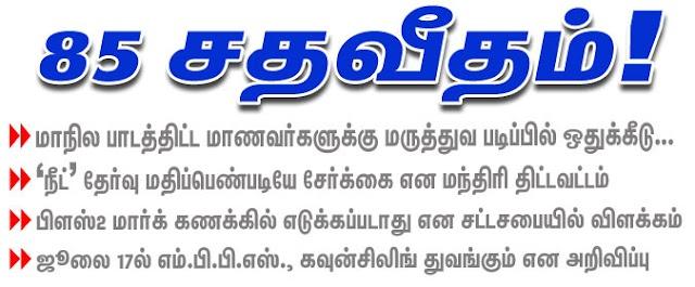 மாநில பாடத்திட்ட மாணவர்களுக்கு மருத்துவ படிப்பில் ஒதுக்கீடு... 85 சதவீதம்