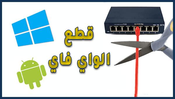 برنامج Selfish Net لحظر المتصلين بشبكة الوايفاي