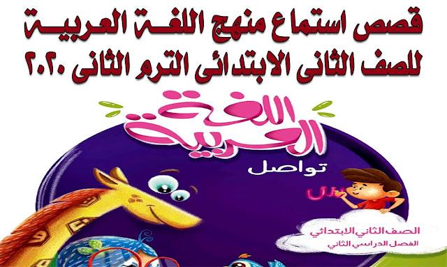 قصص الاستماع لمنهج اللغة العربية للصف الثاني الابتدائي الترم الثاني 2020