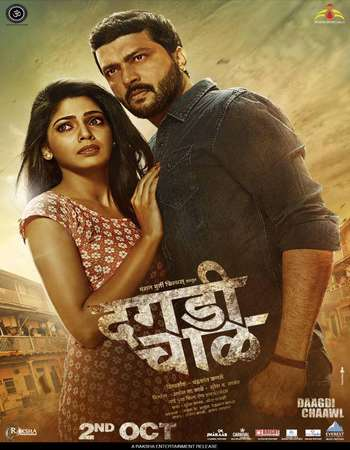 Poster Of Dagadi Chaawl 2015 Marathi 700MB DVDRip x264 Free Download Watch Online