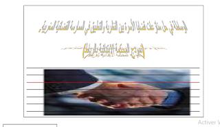 بحث pdf: الوساطة في حل منازعات الاسرة بين النظرية والتطبيق في الممارسة القضائية المغربية