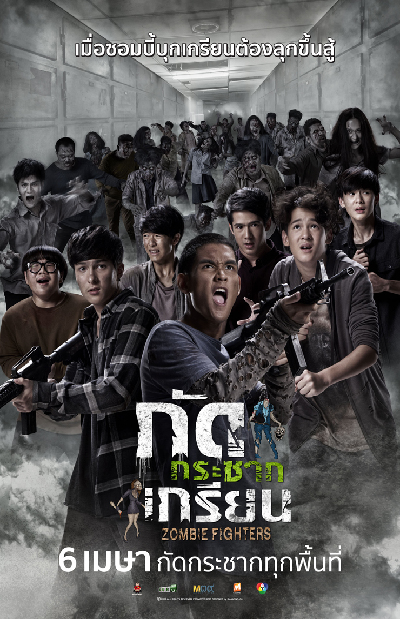 Sinopsis Film Horror Thailand Zombie Fighters (2017)