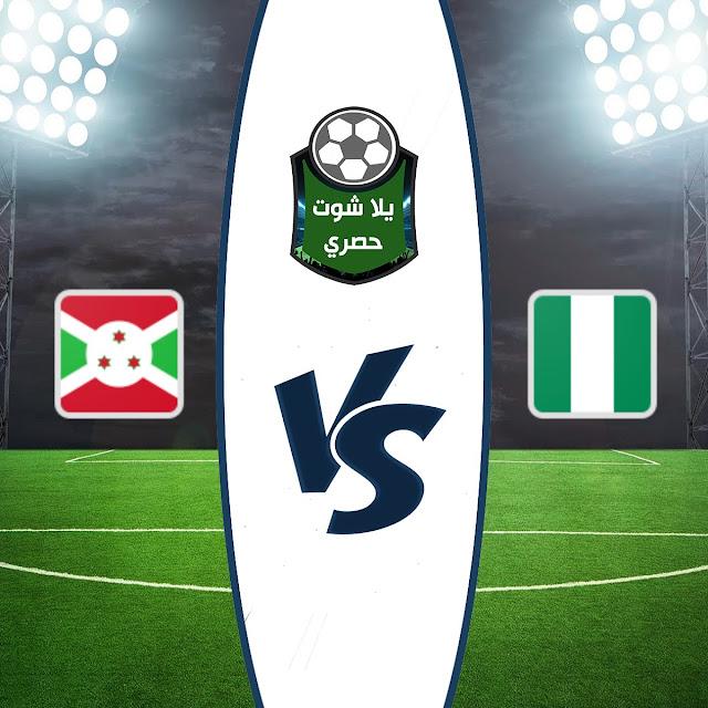 مشاهدة مباراة نيجيريا وبوروندي بث مباشر