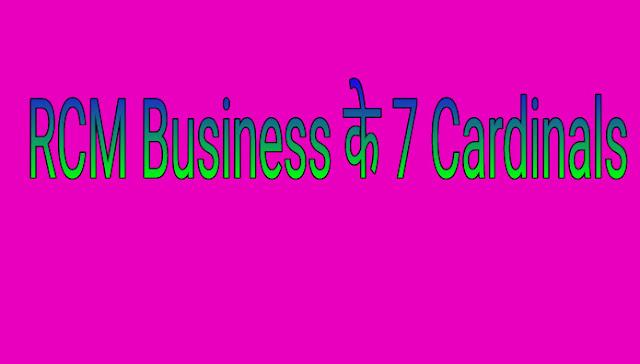 RCM Business के 7 Cardinals