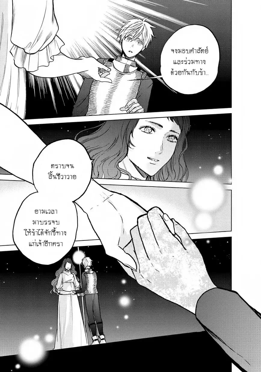 อ่านการ์ตูน Saihate no Paladin ตอนที่ 11 หน้าที่ 17