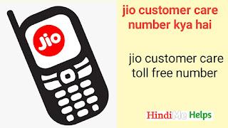 Jio customer care number kya hai