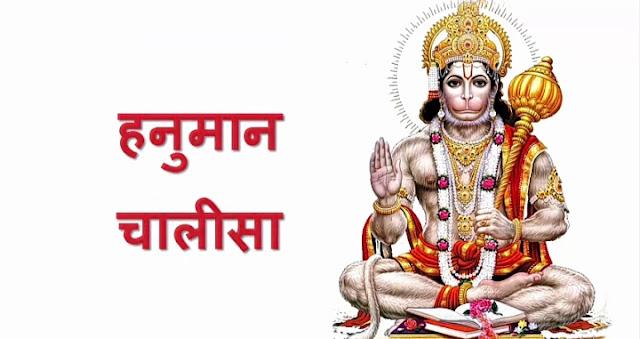 Who Hanuman Chalisa?