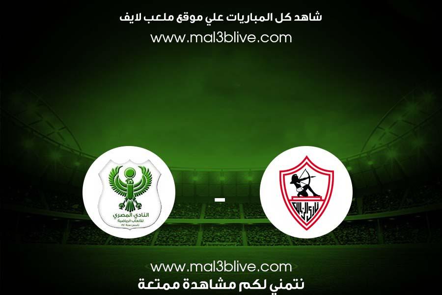 ملخص اهداف مباراة الزمالك والمصري البورسعيدي اليوم الموافق 2021/05/24 في الدوري المصري