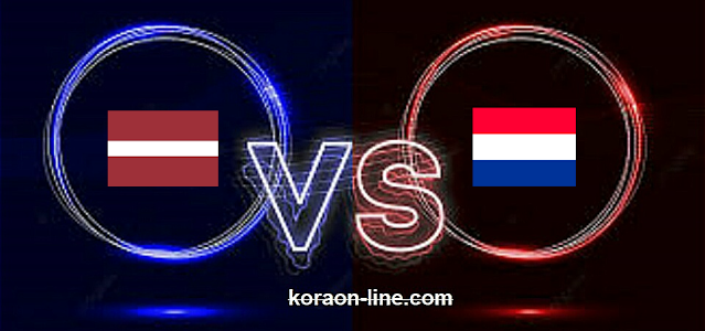 كورة اون لاين مشاهدة مباراة هولندا ولاتفيا بث مباشر اليوم تصفيات كأس العالم 2022: أوروبا