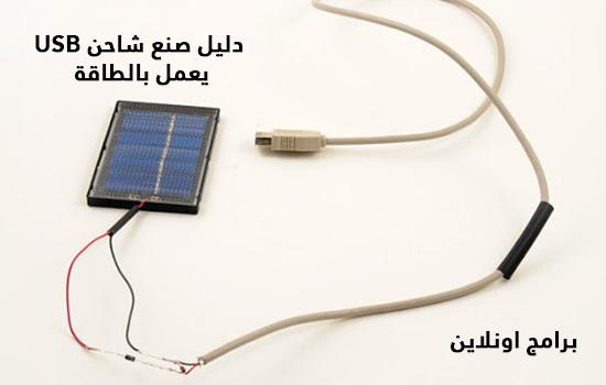 دليل صنع شاحن USB يعمل بالطاقة الشمسية