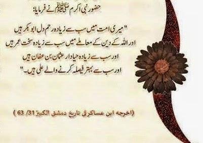 Khulfa E Rashideen Ka Muqaam Urdu Islamic Website Urdu