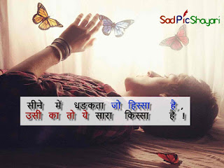 sad shayri pic in hindi