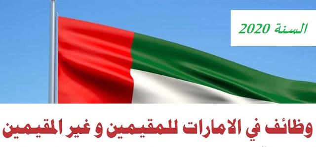 وظائف شاغرة للجنسين بمختلف مؤسسات دولة الإمارات