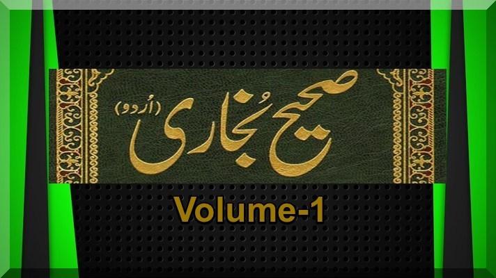 Sahih Al-Bukhari Urdu Islamic Hadith Volume 1