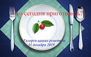 Галерея рецептов до 31 декабря 2019