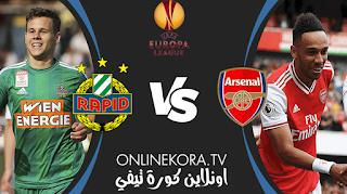 مشاهدة مباراة آرسنال ورابيد فيينا بث مباشر اليوم 03-12-2020 في دوري أبطال أوروبا